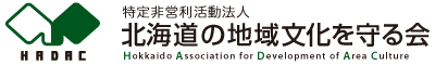 北海道の地域文化を守る会